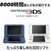 3DSで200時間以上遊んだソフト&「今」オススメしたい3DSソフト 【2020年3月版】