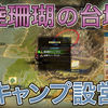 【MHWI】陸珊瑚の台地・キャンプ設営全2箇所の紹介!