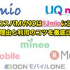 【紹介コード付】最強のコスパMVNOはIIJmioに決まり!その理由と利用のコツを徹底比較します