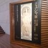 ミュシャ展「パリの夢 モラヴィアの祈り」を見てきた