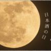 今年の中秋の名月は日本酒の日!