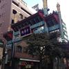 横浜中華街に行ってきたよ!!