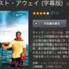 リアルガチ無人島【映画レビュー】『キャスト・アウェイ』
