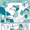 【漫画】さよなら白夜旅行「白夜旅行記」#19 最終話