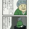 古典怪談「祖母の帰り」
