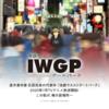 アニメIWGP、夏クールやってくる。ワルの池袋不良青春群像劇。アニメブログ