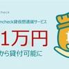 貸し仮想通貨⁉️コインチェックで1万円から可能に⁉️