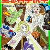 【長男読書】「ジュニア空想科学読本(3)」柳田理科雄