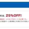 関西空港をよく利用する方にお得なKIX-ITM CARDを紹介します~年会費無料ですしネットで搭乗の事後登録もできます
