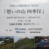 ◆「山岳写真集団仙台 写真展『想いの山 四季Ⅳ』」を観に