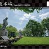【滋賀県】県内8城で「近江の城カード」が登場