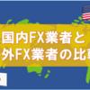 FX初心者のための国内FX業者と海外FX業者の比較|FX初心者の入門講座inゼロはじ