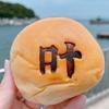 【京浜急行パンの旅⑱】浦賀:パン市場 はまだぶんてん