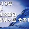 2019年 新年 山は吹雪の木曽駒ヶ岳 その10