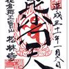 佐倉七福神❹ 甚大寺・松林寺の御朱印 〜傘立てとシューズラックの記憶がホカホカ