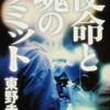 東野圭吾「使命と魂のリミット」