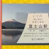 富士急行  「天皇誕生日/富士山の日記念入場券セット」