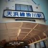 第3セクターの掛川駅^^…2014年 天竜浜名湖鉄道