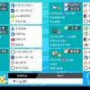 【剣盾シングルS8】Team GoodLuck【最終3位/11位】