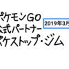 ポケモンGOの公式パートナーのポケストップとジムの一覧を検索してみた(2019年3月版) #ポケモンGO