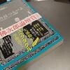 東畑開人「居るのはつらいよ」読了。