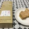 東京 銀座が本店のバウムクーヘン!格上の美味しさは手土産におすすめ!【ねんりん家のマウントバームしっかり芽】