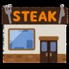 面前決済をしない高級ステーキ店の責任も重い