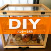 【DIY】100均Seriaでパンケース作り。