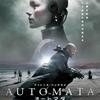 SF映画「オートマタ」ロボットが自殺する理由。あらすじ、感想、ネタバレあり。