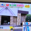 ほんわかテレビ テイクアウトグルメ京都かしわいや淡路屋を紹介