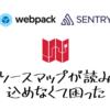 webpack × SentryでSourceMapが読み込まれないときの解決法