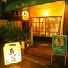 【オススメ5店】銀座・有楽町・新橋・築地・月島(東京)にある泡盛が人気のお店
