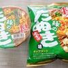 【レビュー】ポップコーン緑のたぬきとカップ麺緑のたぬきを食べ比べた結果…!!