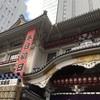 本日は歌舞伎座なり(前半)