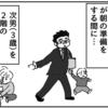 (0128話)正☆おにいちゃん