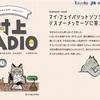 今までで一番「ラジオ番組」っぽかったかもw:村上RADIO第19回