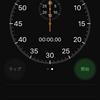 iPhoneストップウォッチをアナログ表示にする方法、ラップの限界回数は?