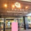 台湾旅行⑤【3泊4日】1日目 王朝大酒店 サンワールド ダイナスティ ホテル 台北 (Sunworld Dynasty Hotel Taipei)に3泊4日宿泊!