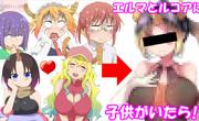【小林さんちのメイドラゴン】エルマとルコアの結婚で生まれる子供を描いてみた結果…【Kobayashi San's May Dragon】