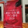 神田ワイン祭り2019 美味しいワインは南アフリカ産でした