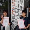 三重県卓球 令和元年度チームみえジュニア (チームみえスーパージュニア)指定証交付式