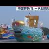🇨🇳️70周年軍事パレードでの林鄭長官の引き攣った笑顔❗️ナルホドそういうことか‼️