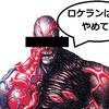 【FFRK】FF12「陰謀に散る紅き華」【滅+】通常・フルスロットル編【タイラント?】