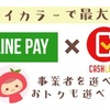 【キャッシュレス事業】LINEPayも上乗せ還元が10月から始まるよ!マイカラーが決め手。
