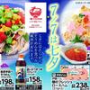 情報 料理紹介 7/7は七夕 しずてつストア 7月2日号