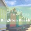 【メルボルンインスタ映えスポット】Brighton Beach(ブライトンビーチ)に行ったハナシ。