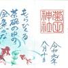 菊田神社(千葉・習志野市)の8月限定御朱印!金魚デザイン