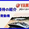 ヤマハ発動機 株主優待の紹介 2020年4月