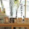 かみのナカミVo.8「食べれる紅茶」のお話です。