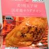 【ファミリーマート】炙り明太子味 国産鶏のサラダチキンを食べたぜ!なんかご飯にあいそうだ!